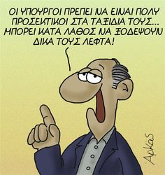 arkas Με αφορμή το ταξίδι του Πάνου Καμμένου στο Μονακό Sarcastic Quotes, Funny Quotes, Me Too Meme, Funny Cartoons, Puns, Picture Video, Funny Pictures, Jokes, Lol