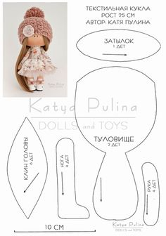 Set textile doll with set of clothes Tilda doll cat Fabric art doll doll Rag cloth doll Interior doll Game doll Doll for gift handmade doll Fabric Doll Pattern, Felt Doll Patterns, Doll Clothes Patterns, Fabric Dolls, Pattern Print, Doll Crafts, Diy Doll, Rag Doll Tutorial, Tutorial Sewing