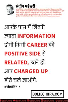 Sandeep Maheshwari Quotes in Hindi Part 7 You are in the right place about career quotes job Here we offer you the most beautiful pictures about the career quotes you are looking for. When you examine Hindi Quotes, Me Quotes, Motivational Quotes, Inspirational Quotes, Career Quotes, Relationship Quotes, Sandeep Maheshwari Quotes, Good Thoughts Quotes, Good Motivation