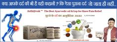 Now a days biggest problem which most of the people face is how to get relief from Knee Pain. Now i am introducing to you a new effective Herbal Pain Relief Treatment for Knee Pain. The Product is Asthijivak. Asthi Jivak oil and paste is the amazing Knee Pain Relief Formula. It is made up of all natural ingredients and so it is completely safe for anyone to use