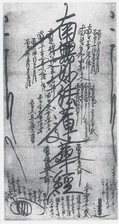 曼荼羅16 万年救護本尊 保田 妙本寺蔵