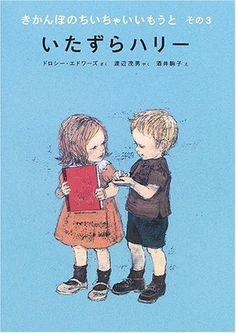 いたずらハリー きかんぼのちいさいいもうと その3 (世界傑作童話シリーズ):Amazon.co.jp:本
