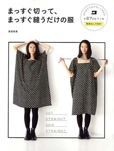 Paperback: 79 pages  Publisher: Saito (2014)  Language: Japanese.  This could be cute and totally comfy in a rayon challis or very light weight gauze or voile or other soft but woven fabric.