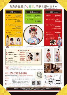 nakazi0422さんの提案 - 美容室の七五三チラシ(A4両面) | クラウドソーシング「ランサーズ」