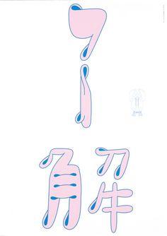 kusomelon:  うれしい気持ちシリーズ «TDC TOKYO JPN