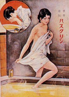 Advertisement for Tsumura-Juntendo Bath Clean Japanese Poster, Japanese Prints, Japanese Design, Retro Ads, Vintage Ads, Vintage Posters, Illustration Manga, Japanese Illustration, Graphic Illustration