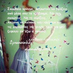 Αλίμονο. Αλκυόνη Παπαδάκη Love Others, Greek Quotes, Powerful Words, True Words, Philosophy, Literature, Thoughts, Sayings, Respect