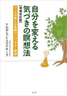 ⭐️⭐️⭐️ 瞑想は難しいと思っていたけど、この薄い本で簡単に瞑想方法が身についた。感動的な瞑想体験ができた。