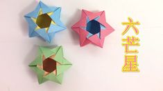 Advent, Paper Folding Techniques, Origami Box Tutorial, Origami Quilt, Origami Bowl, Paper Art, Paper Crafts, Origami Videos, Modular Origami