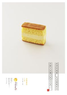 NOO!!! STOP !!! I cannot hold it anymore | うさえもん: wagashi poster: by grand deluxe