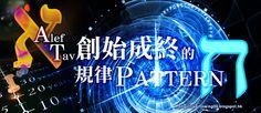 . 2010 - 2012 恩膏引擎全力開動!!: Alef Tav創始成終的規律Pattern