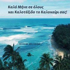 Καλώς ήρθες Ιούνιε! (εικόνες ευχές με λόγια) -Η ψυχή μου σ ένα στίχο- Mina, Crochet Lace, Beach, Water, Outdoor, Gripe Water, Outdoors, The Beach, Crochet Trim