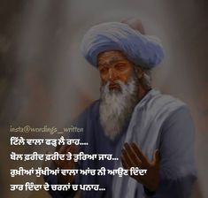 Sikh Quotes, Gurbani Quotes, Qoutes, Gud Thoughts, Good Thoughts Quotes, Strong Mind Quotes, Positive Quotes For Life, Guru Granth Sahib Quotes, Secret Crush Quotes