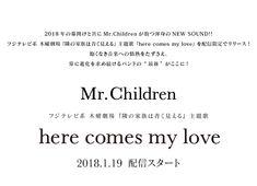 Mr.Children   Mr.Children、here comes my love   TOY'S FACTORY
