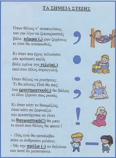 Ποιηματάκια για την στίξη Kids Education, Special Education, Learn Greek, I Love School, Greek Language, Teaching Methods, Special Needs Kids, School Lessons, Teacher Hacks