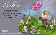 Школа кукольного мастерства Елены Лаврентьевой: Мои бесплатные МК