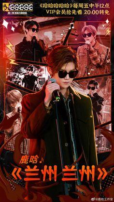 루 한 LuHan 鹿晗 210122 Exo, Hunhan, Movies, Movie Posters, Film Poster, Films, Popcorn Posters, Film Books, Movie