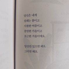 Korean Text, Korean Phrases, Korean Words, K Quotes, Good Life Quotes, Korea Quotes, Korean Letters, Music Journal, Wallpaper Iphone Love