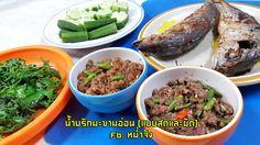 น้ำพริกมะขามอ่อน น้ําพริกมะขามสด น้ำพริกมะขามผัด กินกับผัก และปลาทู ฟินไปด้วยกัน ^^ - Pantip