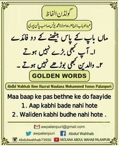 Golden Words - 26 May Quran Quotes Love, Ali Quotes, Hindi Quotes, Quotations, Wise Quotes, Faith Quotes, Beautiful Islamic Quotes, Islamic Inspirational Quotes, Islamic Qoutes