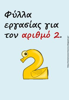 Greek Numbers, Mathematics, Learning, School, Play, Kids, Math, Young Children, Boys