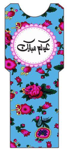 ◕ ◕ ◕ خاص بتسليم الثيمات || مساحة المُصممين - الصفحة رقم 254 - منتديات شبكة الإقلاع ® Eid Ramadan, Ramadan Gifts, Eid Gift, Eid Crafts, Diy Crafts For Kids, Gifts For Kids, Eid Stickers, Cute Stickers, Islamic Celebrations