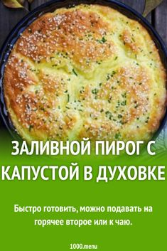 Healthy Baking, Healthy Recipes, Yeast Bread, Russian Recipes, Tart Recipes, Crepes, Cabbage, Food And Drink, Menu
