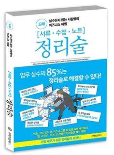도해 서류․수첩․노트 정리술 – 실수하지 않는 사람들의 비즈니스 해법 Teaching Math, Book Recommendations, Good News, Sentences, Life Lessons, My Books, Study, Reading, Frases