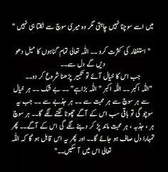 M bhi koshish karungi Allah Quotes, Urdu Quotes, Wisdom Quotes, Qoutes, Life Quotes, Sufi Poetry, Love Poetry Urdu, Islamic Love Quotes, Islamic Inspirational Quotes