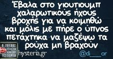 Funny Greek Quotes, Greek Sayings, Funny Phrases, True Words, Just For Laughs, Funny Moments, Funny Photos, Picture Quotes, Laugh Out Loud