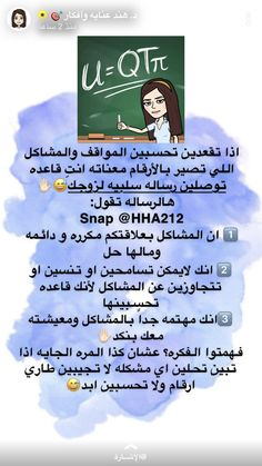 Pin By Layla On المشاكل الزوجيه 1 2 3 Relationship Advice Marriage Life Life Rules