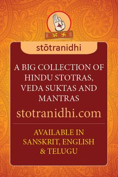 A big collection of Hindu Stotras, Veda Suktas and Mantras - stotranidhi.com. #StotraNidhi #Stotram #Mantras #Hinduism #Telugu #Sanskrit