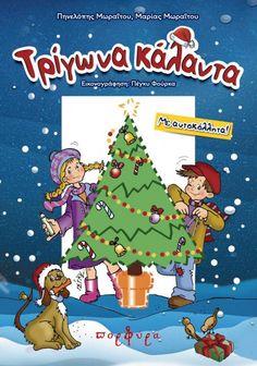 Το pamebolta.gr σε συνεργασία με τον Εκδοτικό Οίκο Πορφύρα δίνει την ευκαιρία σε 2 τυχερά παιδάκια να κερδίσουν από ένα αντίτυπο του παιδικού χριστουγεννιάτικου βιβλίου: «Τρίγωνα Κάλαντα».