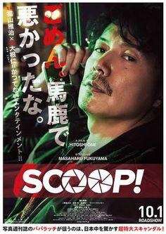 「scoop 映画」の画像検索結果