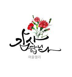 캘리그라피선물 : 네이버 블로그 Caligraphy, Calligraphy Art, Korean Tattoos, Korean Quotes, Watercolor Cards, Cool Words, Hand Lettering, Typography, Clip Art