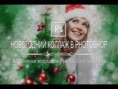 Креативный новогодний коллаж в Photoshop за несколько секунд. - YouTube