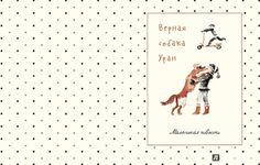 Иллюстрация 3 из 23 для Рассказы Люси Синицыной, ученицы третьего класса - Ирина Пивоварова | Лабиринт - книги. Источник: Лабиринт