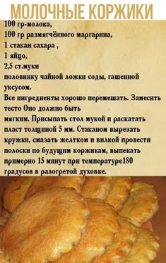 Sugar Cookies, Macarons, Biscuits, Muffins, Deserts, Dessert Recipes, Food And Drink, Cooking Recipes, Bread
