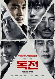 A few notes on the new South Korean crime pic, BELIEVER. If you're a fan of crime movies and Asian cinema don't miss this film! 18 Movies, Imdb Movies, Drama Movies, Movies Online, Action Film, Action Movies, Game Poster, Critique Film, Cha Seung Won