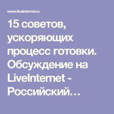 15 советов, ускоряющих процесс готовки. Обсуждение на LiveInternet - Российский…