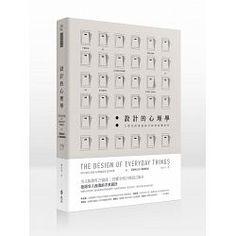 博客來-設計的心理學:人性化的產品設計如何改變世界(3版)