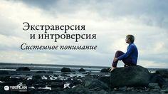 Психология / Экстраверсия и интроверсия. Системное понимание http://www.yburlan.ru/biblioteka/ekstraversiya-i-introversiya