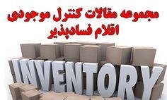 دانلود مقالات فارسی و انگلیسی کنترل موجودی