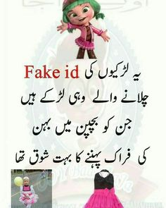 Urdu Funny Quotes, Cartoon Chicken, Funny Clips, Good Times, Funny Jokes, Chill, Haha, Funny Pictures, Fun Time