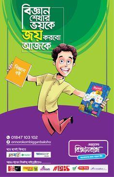 Bigganbaksho ad for Kishor alo