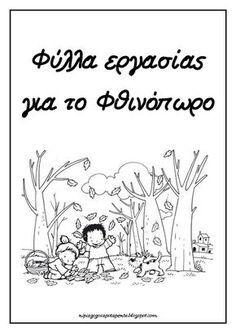 English advanced by Thaibinh Nguyen via slideshare Preschool Education, Kindergarten Activities, Craft Activities, Autumn Crafts, Summer Crafts, Advanced Vocabulary, Baby Bug, Autumn Activities, School Lessons