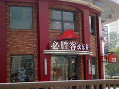 Pizza Hut China Family Trips, Family Travel, Pizza Hut, China, Porcelain, Family Destinations