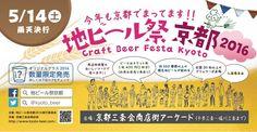 地ビール祭京都2016 - 地ビール祭京都2016