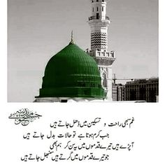Iqbal Poetry, Sufi Poetry, Islamic Messages, Islamic Love Quotes, Duaa Islam, Islam Quran, Muharram Poetry, Hajj Pilgrimage, Rumi Love Quotes