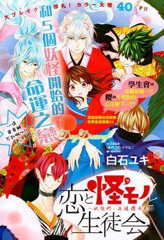 Koi to Kemono to Seitokai 05. Bölüm Oku | Manga Okuma Şeyşi